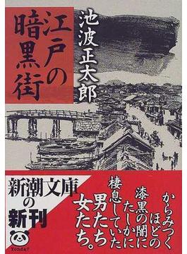 江戸の暗黒街(新潮文庫)