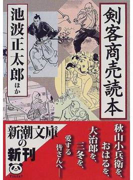 剣客商売読本(新潮文庫)