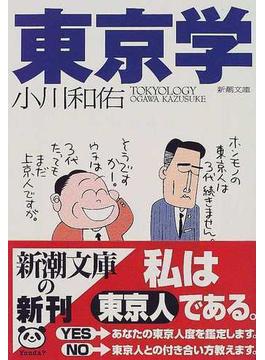 東京学(新潮文庫)