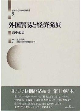 東アジア長期経済統計 9 外国貿易と経済発展