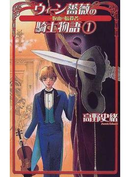 ウィーン薔薇の騎士物語 1 仮面の暗殺者(C★NOVELS FANTASIA)