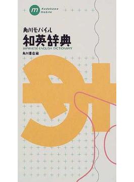 角川モバイル和英辞典