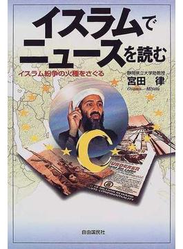 イスラムでニュースを読む イスラム紛争の火種をさぐる