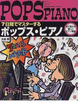 7日間でマスターするポップス・ピアノ