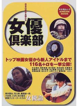 女優倶楽部 日本の若手女優たち