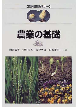農業の基礎