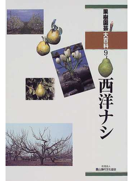 果樹園芸大百科 9 西洋ナシ