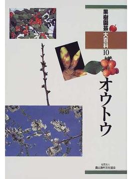 果樹園芸大百科 10 オウトウ
