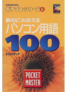 最初におぼえるパソコン用語100 POCKET MASTER