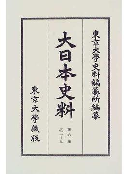 大日本史料 復刻 第6編之39 長慶天皇