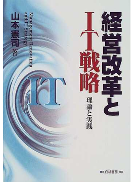 経営改革とIT戦略 理論と実践