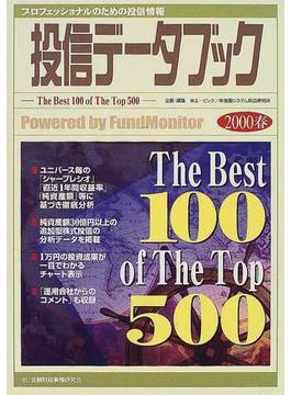 投信データブック 2000春 The best 100 of the top 500