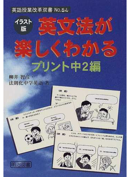 イラスト版:英文法が楽しくわかるプリント 中2編