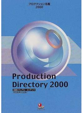 プロダクション名鑑 2000