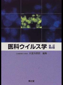 医科ウイルス学 改訂第2版