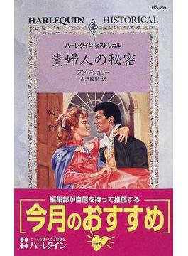 貴婦人の秘密(ハーレクイン・ヒストリカル)