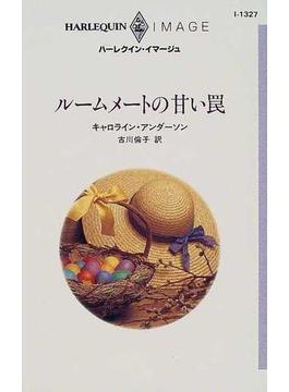 ルームメートの甘い罠(ハーレクイン・イマージュ)