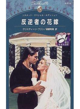 反逆者の花嫁(シルエット・スペシャル・エディション)