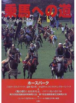 乗馬への道 Vol.13 ホースパーク/馬の祭り