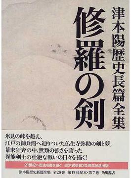 津本陽歴史長篇全集 第7巻 修羅の剣