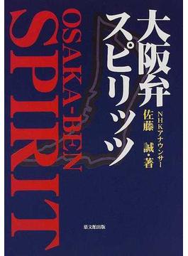 大阪弁スピリッツ