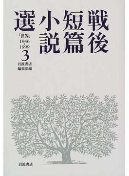 戦後短篇小説選 『世界』1946−1999 3