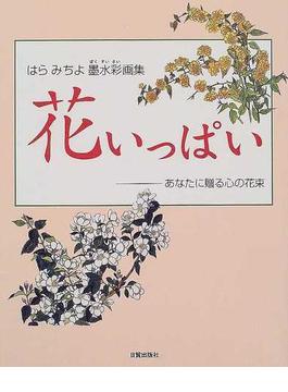花いっぱい あなたに贈る心の花束 はらみちよ墨水彩画集
