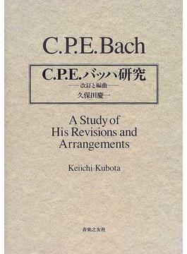 C.P.E.バッハ研究 改訂と編曲