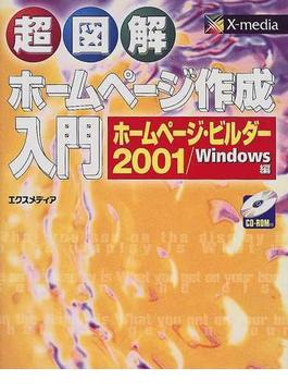 超図解ホームページ作成入門 ホームページ・ビルダー2001/Windows編