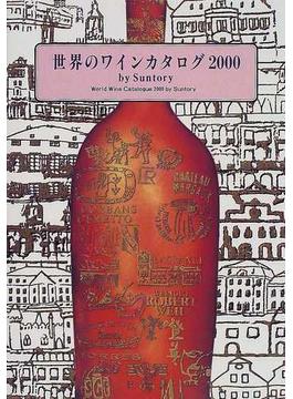 世界のワインカタログ 2000