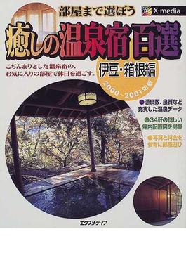 癒しの温泉宿百選 部屋まで選ぼう 2000〜2001年版伊豆・箱根編