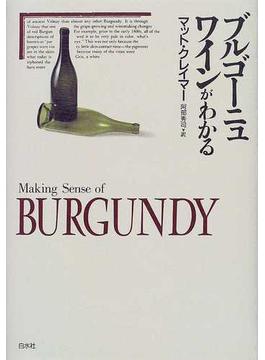 ブルゴーニュワインがわかる