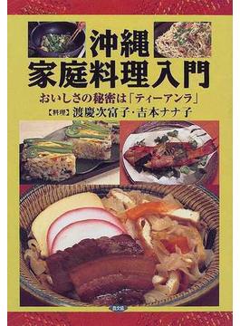 沖縄家庭料理入門 おいしさの秘密は「ティーアンラ」