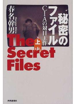 秘密のファイル CIAの対日工作 上