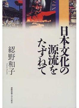 日本文化の源流をたずねて