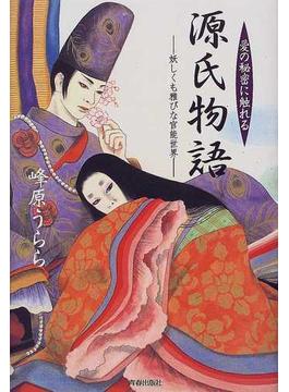 愛の秘密に触れる源氏物語 妖しくも雅びな官能世界