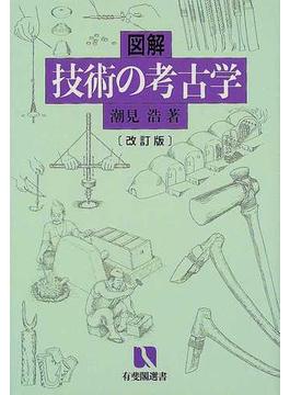 図解技術の考古学 改訂版(有斐閣選書)