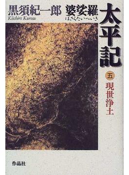婆娑羅太平記 5 現世浄土