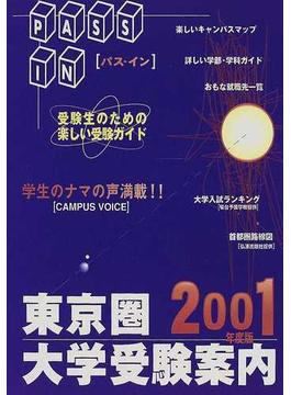 Pass in 東京圏大学受験案内 2001年度版