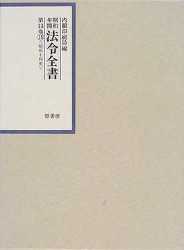 昭和年間法令全書 第13巻−15 昭和一四年 15