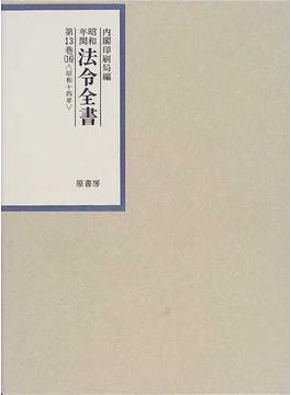 昭和年間法令全書 第13巻−16 昭和一四年 16
