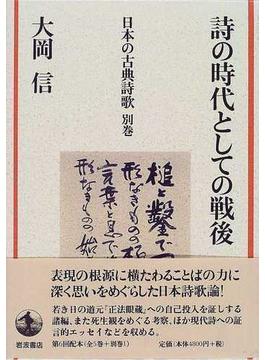 日本の古典詩歌 別巻 詩の時代としての戦後