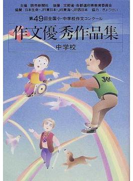 作文優秀作品集 全国小・中学校作文コンクール 第49回中学校