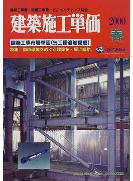 建築施工単価 建築工事費・設備工事費・ビルメンテナンス料金 2000春