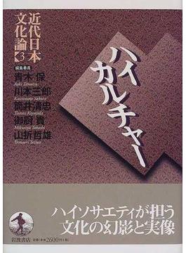 近代日本文化論 3 ハイカルチャー