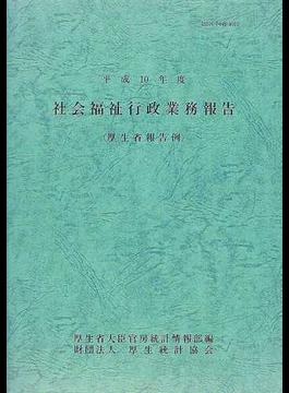 社会福祉行政業務報告 厚生省報告例 平成10年度