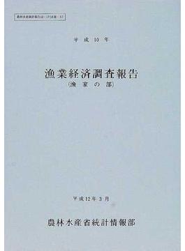 漁業経済調査報告 平成10年漁家の部