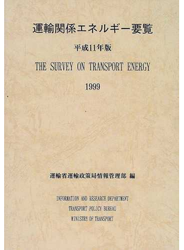 運輸関係エネルギー要覧 平成11年版