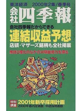 会社四季報 2000年2集/春季号