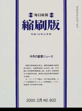 毎日新聞縮刷版 2000−2
